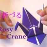 折り紙 花の折り鶴 【折り方動画】 お正月、ひな祭り日本の行事に