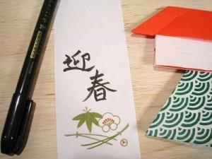 折り紙獅子舞の年賀状に使うのし紙と筆ペン