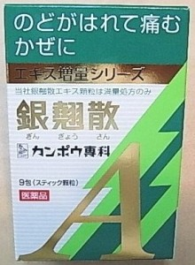 漢方薬ギンギョウサン