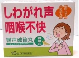 漢方薬キョウセイハテキガン