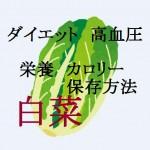 白菜の栄養、カロリー、保存方法は?