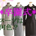 卒業式・卒園式の 「ママのスーツは何色がいい?」◇服装 マナー 小物