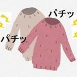 静電気を防止する★かんたん洗濯方法★フリースやセーターに効果的