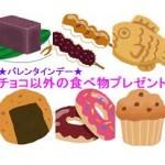 バレンタインデー☆チョコ以外のお菓子や食べ物☆アイデア集