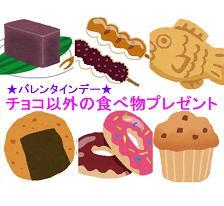 チョコ以外のお菓子や食べ物
