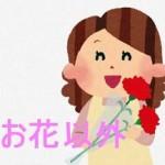 母の日★お花以外のプレゼントアイデア集!きっと見つかる40選!