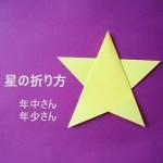 モンテッソーリ知育【折り紙 三角星の折り方】2歳~七夕クリスマス