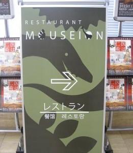 国立科学博物館のレストラン