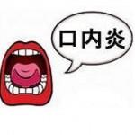 口内炎の原因と予防方法 横向き寝にご注意!