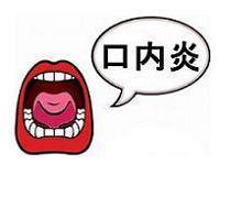 口内炎-治す-方法-治し方-種類-タイプ-症状