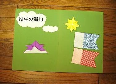 折り紙こいのぼりとカブトで ...