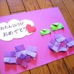 父の日カード作り方◆折り紙あじさいとカエルで手作り◆6月誕生日