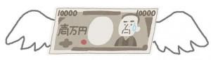 羽が生えて飛んで行く一万円札