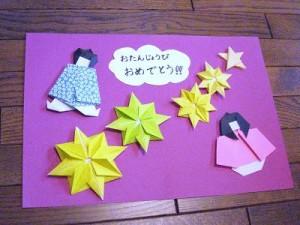 折り紙の織姫と彦星の七夕と七月の誕生日手作りカード天の川星付き
