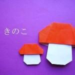折り紙【きのこの折り方】|動画で簡単!ハロウィンやクリスマスに