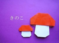 折り紙きのこ折り方簡単な動画