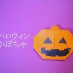 折り紙ハロウィン!かぼちゃの折り方|簡単動画ジャックオーランタン