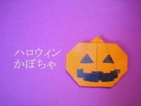 ハロウィンかぼちゃの折り方動画
