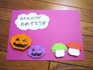 10月の折り紙で手作り誕生日カード