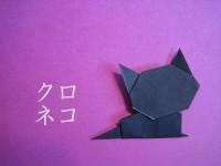 折り紙で黒猫の折り方