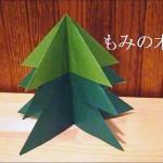 折り紙 クリスマスツリーの折り方(立体)|動画で簡単!2歳から