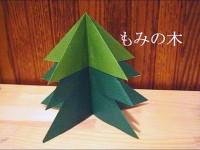 折り紙で折るクリスマスツリー作り方