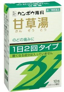 漢方薬カンゾウトウ