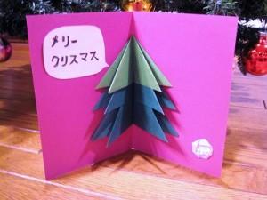 折り紙のクリスマスツリーでカードを作る