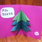 折り紙 クリスマスツリー/もみの木で簡単3D ポップアップ クリスマスカード&ガーランド