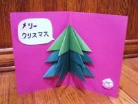 折り紙で手作りクリスマスカード作り方