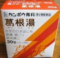 喉の痛みは葛根湯で治す