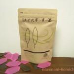 花粉症・鼻炎の治し方!お茶で対策!『すーすー茶』のレビュー