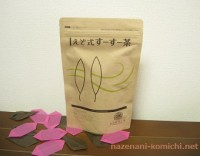鼻炎花粉症に効くお茶 すーすー茶