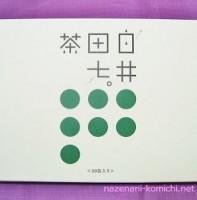 鼻炎や花粉症に効果的な白井田七茶