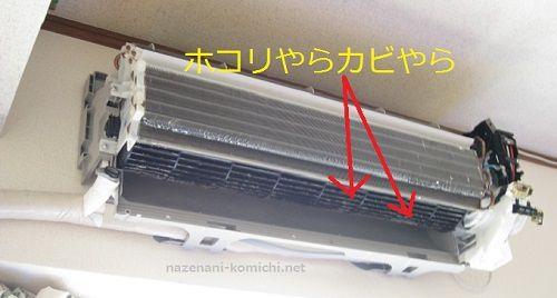 エアコン分解してクリーニング