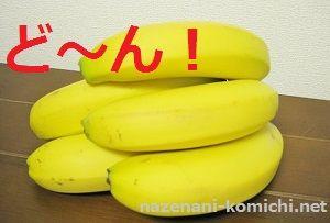 バナナ5本