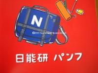 日能研無料全国テスト説明会2