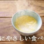 胃に優しい「消化のいい食べ物」まとめ 胃が痛いとき何食べる?!