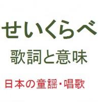 【背くらべ】の全歌詞と意味!「柱のきずはおととしの~♪」|日本の童謡・唱歌