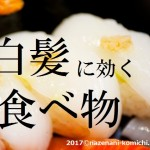「白髪を改善する食べ物」「白髪に悪い食べ物」まとめ! 白髪対策に何食べる?!