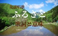 【童謡唱歌】「ふるさと」の全歌詞と意味!|故郷日本の歌【動画曲付き】