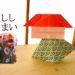 折り紙 獅子舞の折り方|簡単動画~お正月に立てて飾れる!
