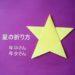 モンテッソーリ知育【折り紙 三角星の折り方】2歳~七夕・ハロウィン・クリスマス